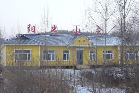 亚布力旭日阳光山庄 - Harbin