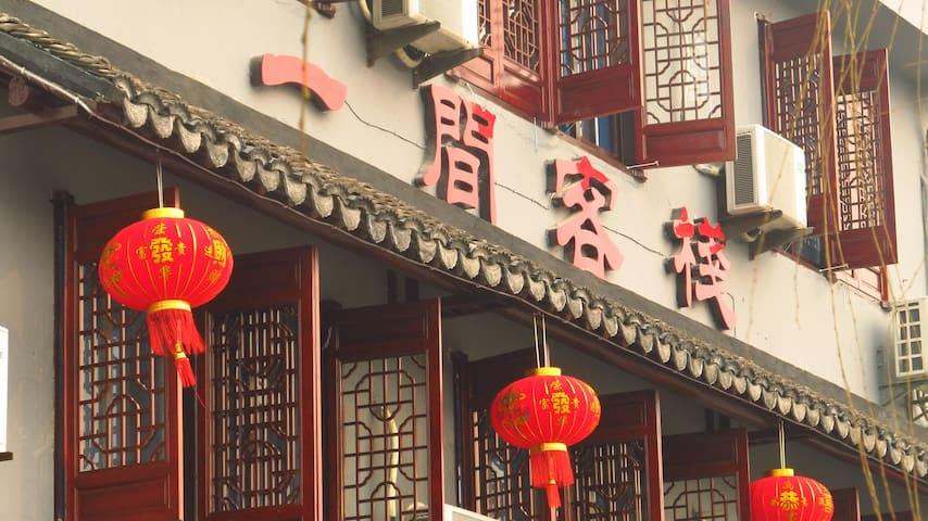 周庄一间客栈 - Suzhou - Casa