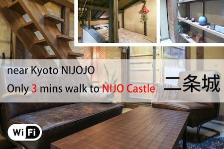 Town House near Kyoto Nijojo+2bikes - Kyoto-shi - 獨棟
