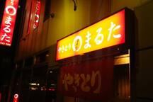 Maruta - Izakaya