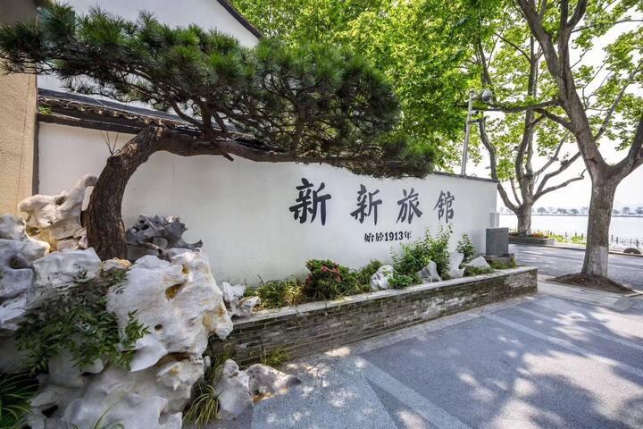 杭州新新饭店(百年历史的民国风酒店)