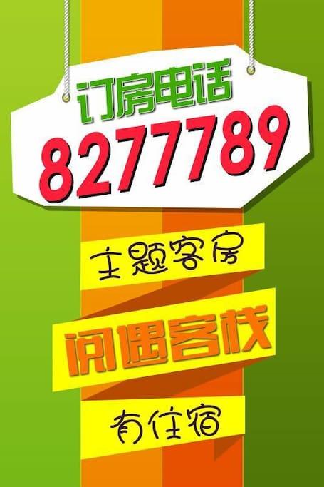 订房电话:0751-8277789