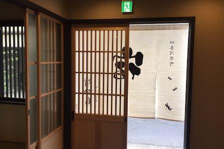 Just center of Kyoto Lodging 蜻蛉島 Akizushima 白虎 - Kyōto-shi - Guesthouse