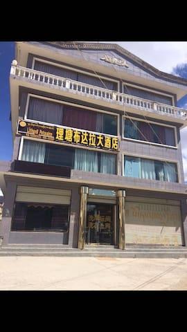 来理塘布达拉,过一天本土藏民生活 - Garze - Apartment