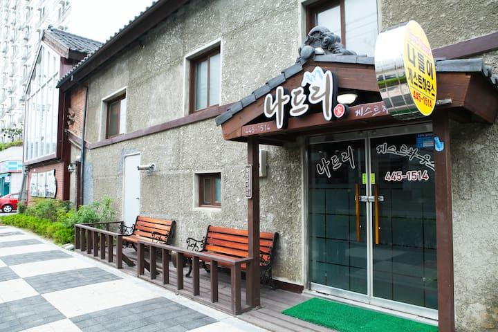 나드리게스트 하우스 - Gunsan-si - Overig