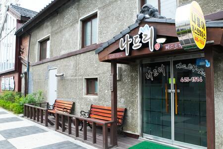 나드리게스트 하우스 - Gunsan-si