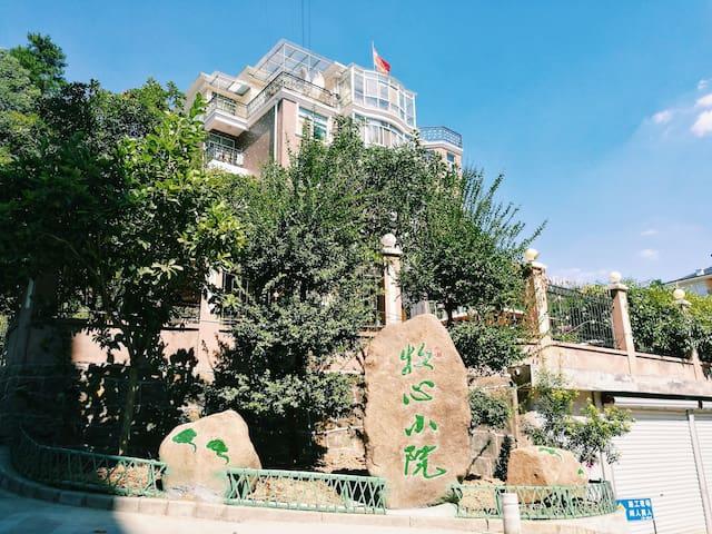 千岛湖牧心小院—一段回家的路途 - Hangzhou - Villa