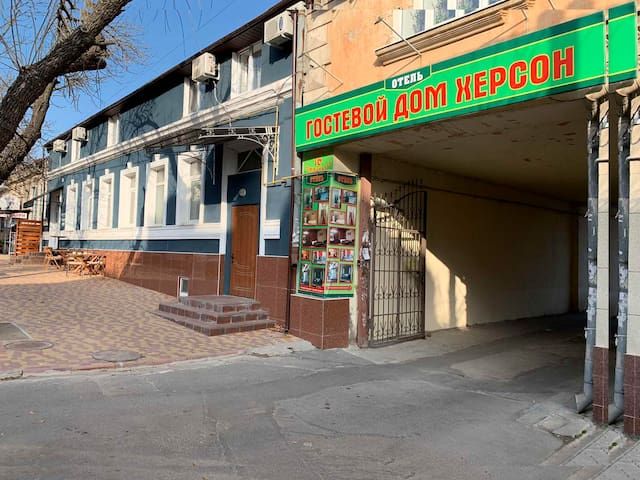ГОСТЕВОЙ ДОМ Херсон (Guest House Kherson)