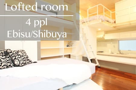 Shibuya luxury apt/loftedroom +wifi - Apartment