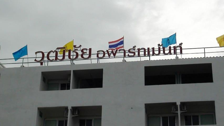 Vuttichai Apartment(วุฒิชัย อพาร์ทเมนท์) - Laem Chabang - Apartment