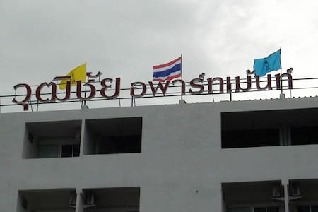 Vuttichai Apartment(วุฒิชัย อพาร์ทเมนท์) - Laem Chabang