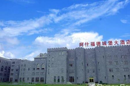 上海异域风情城堡酒店 - Castell