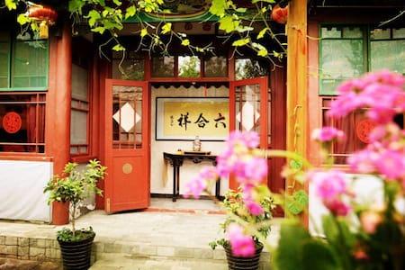感受最传统的北京四合院 静岁月 慢生活(耳房) - Beijing - Villa