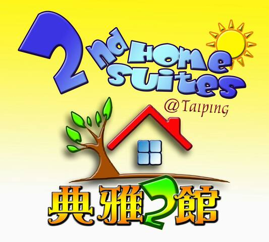 2nd Home Suites 典雅2館 - Taiping - Casa
