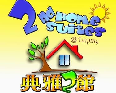 2nd Home Suites 典雅2館 - Taiping