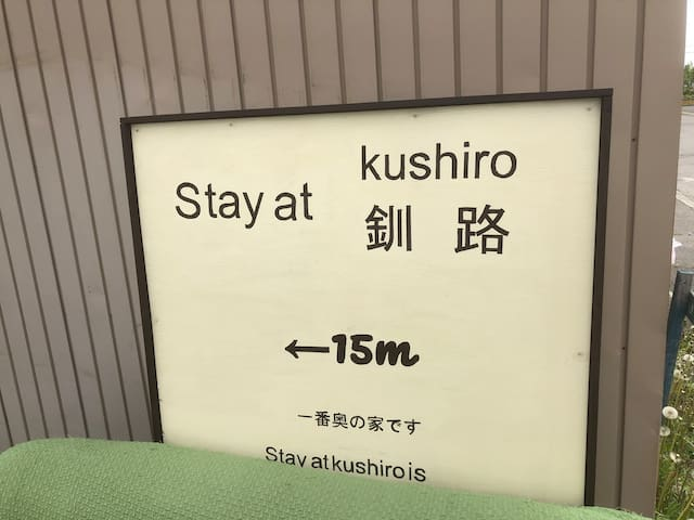 道東観光の拠点に。Twin single-use STAY@KUSHIRO