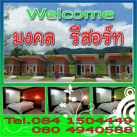 """Mongkol"" Family and Resort  with Natural view"
