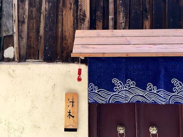 【清木】上海市中心独门独户独立厨卫的日式迷你房