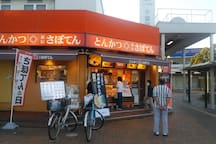 The Pork Cutlet Shop SABOTEN: It is close to Edogawadai Sta. East Exit that takes 8 min from my place.
