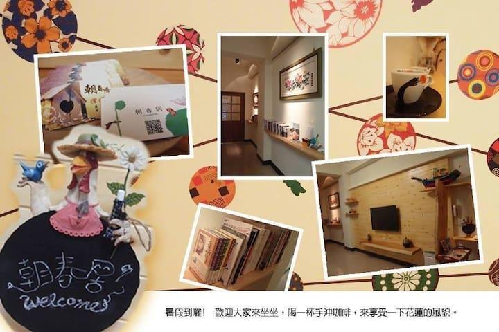 朝春居~四個好朋友的家 - Hualien City - Bed & Breakfast