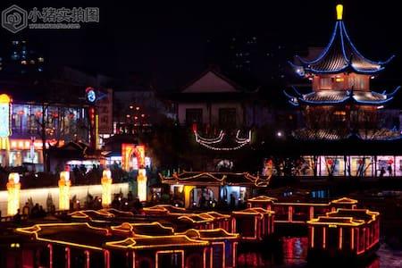 夫子庙景区秦淮河畔---第一民宿 - Nanjing