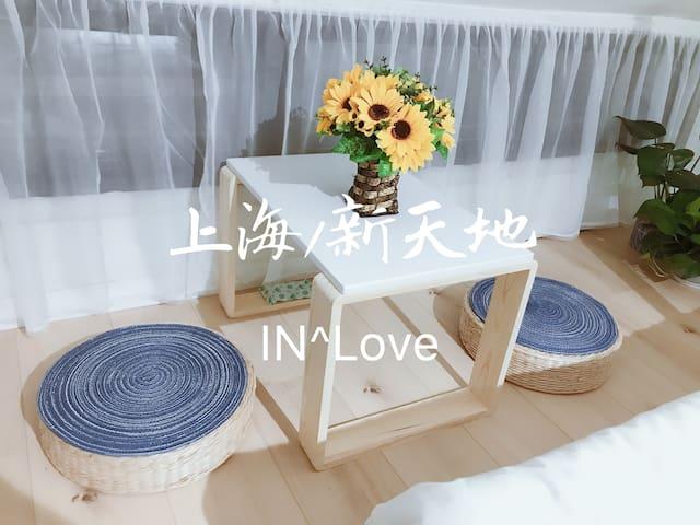 【In•love】上海新天地&体验老式弄堂风情