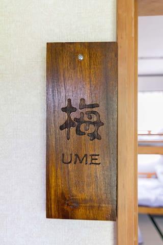 梅 UME(上下舖式1人房)B幸せの宿