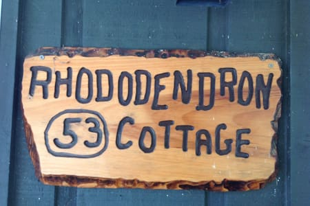 Rhododendron Cottage - Sky Valley