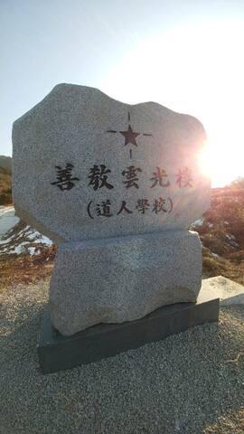 Sungyo Ungwangru - Unbong-eup, Namwon-si - Natuur/eco-lodge