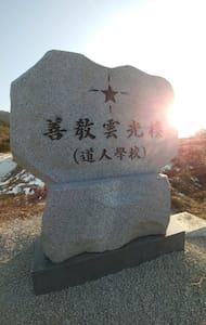 선교 운광루 - Unbong-eup, Namwon-si - Přírodní / eko chata