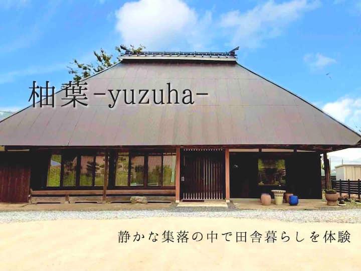 築120年の古民家【1棟貸切の宿】柚葉-yuzuha-
