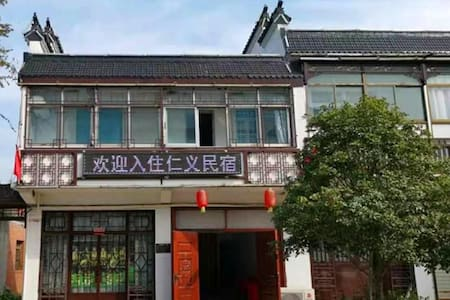 蒋坝仁义民宿旅馆