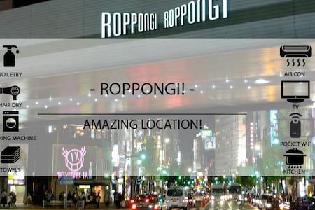 ROPPONGI HILLS-  Heart of Tokyo! - Minato-ku - Квартира