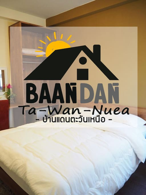 BaanDanTaWanNuea - Private Room & Bathroom @Chiang Mai University