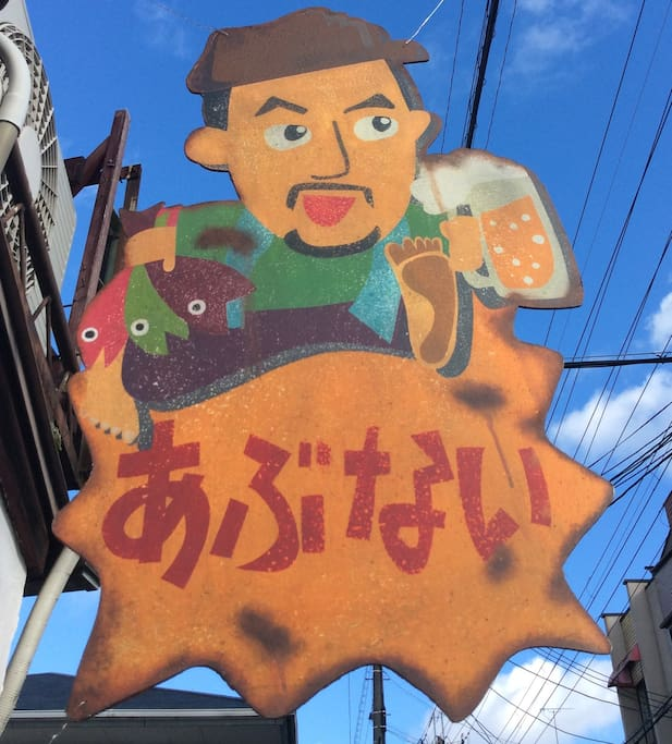 この看板を目印に Look for this sign board.