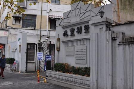 老上海上流社会名人的聚居地:兆丰别墅/2号线、11号线直达迪斯尼 - Shanghai