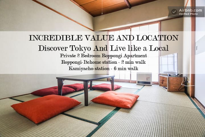 Roppongi E: BEST LOCATION and VALUE in Tokyo