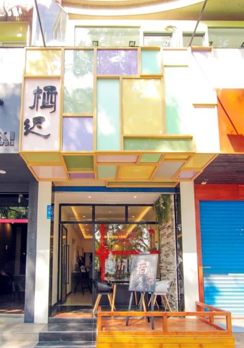 店面/Shop Front