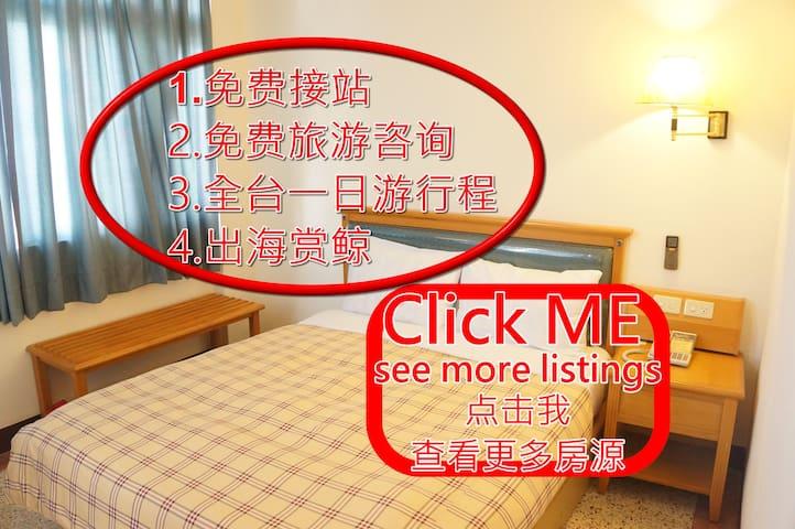 2*4免費接站(請提前預約)~走路10分鐘即可到達,溫馨旅店風格雙人房 - Hualien City - Villa