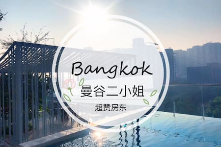 曼谷中心素坤逸奢华公寓/高层落地窗/无边泳池/桑拿健身/楼下BTS站和购物中心 Wjiu2