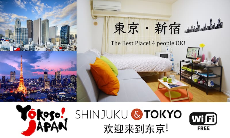 Great Location! Central of Shinjuku!【Mobile-Wi-Fi】