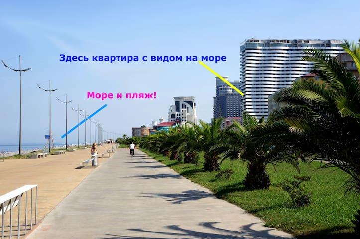 2-комн.квартира с ВИДОМ на МОРЕ+ЗАКАТ в 50м море! - Batumi - Apartment