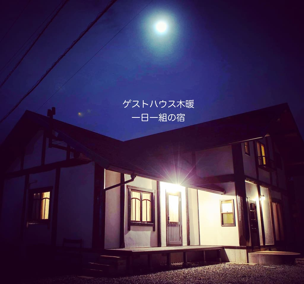 It is a guest house born on a full moon. The room is a healing space surrounded by natural wood. Relax and take stress. I think this room will have the best sleep.  令和元年の満月にオープンしました。天然木に囲まれたログハウスの宿です。ご家族や女子グループ旅にお薦めです(^^)
