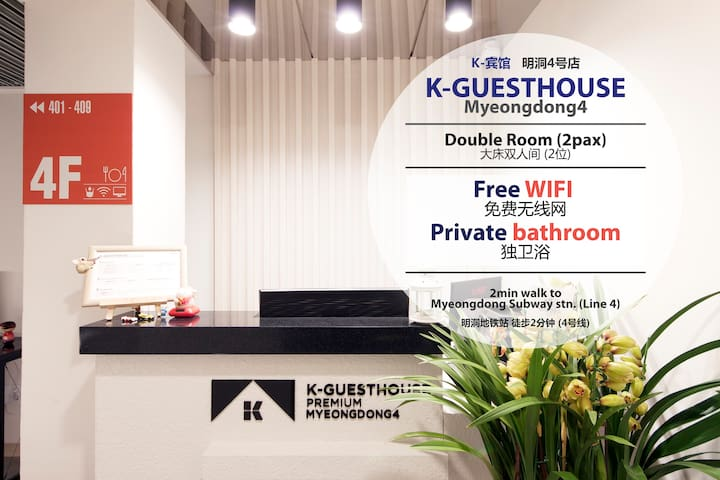 K-Guesthouse Myeongdong 4 (Double Room 01)
