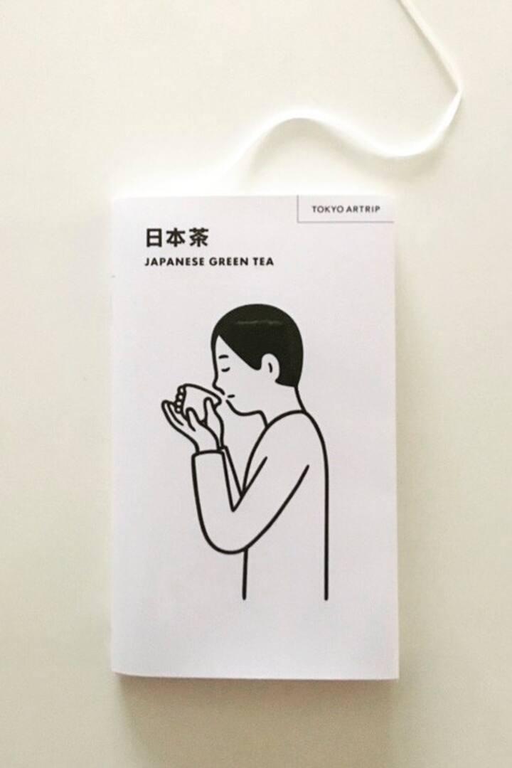 『TOKYO ARTRIP 日本茶 Japanese Green Tea』