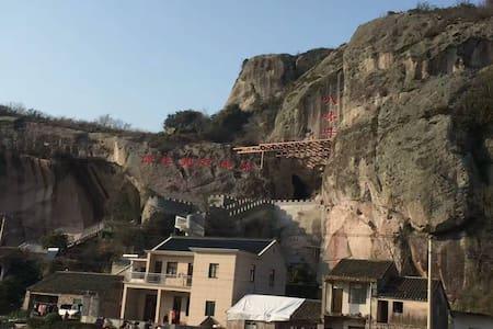 海边石窟农家乐 - Ningbo