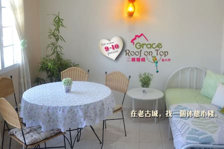 Roof on Top (5 mins walk to Jonker Street) - Casa a schiera