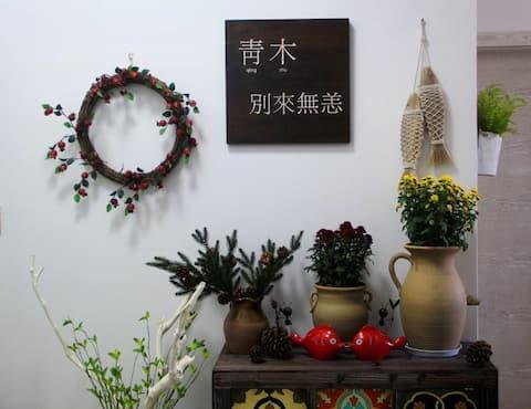 【青木·别来无恙】 原木为意·花草为景 给你一个有故事的的地方,寻找生活的意义。