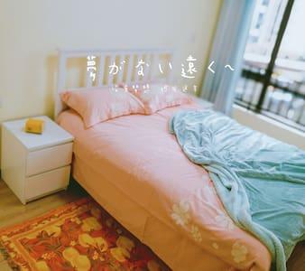 花艺师的民宿 - Chongqing