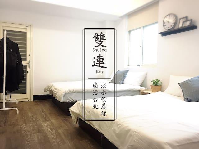 Home Stay雙連2號房✈️西門町/淡水/士林/信義區!一日樂活台北-人文,美食,夜生活